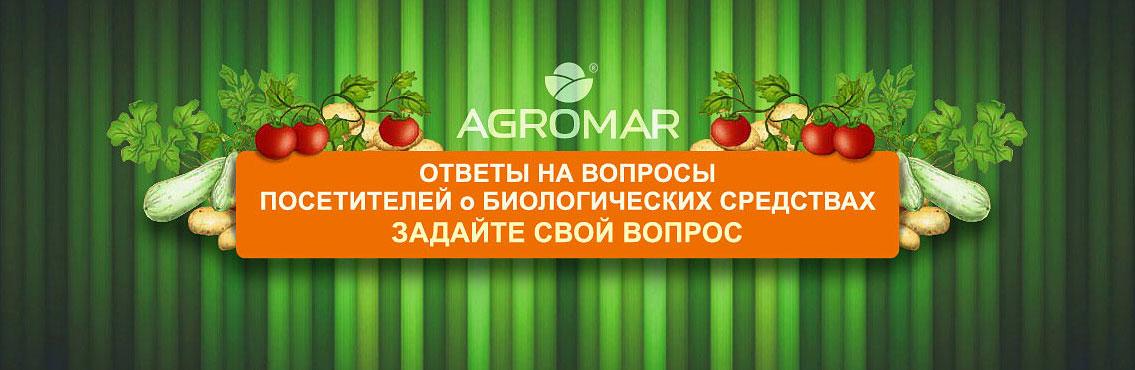Вопросы и Ответы о средствах защиты растений и биопрепаратах