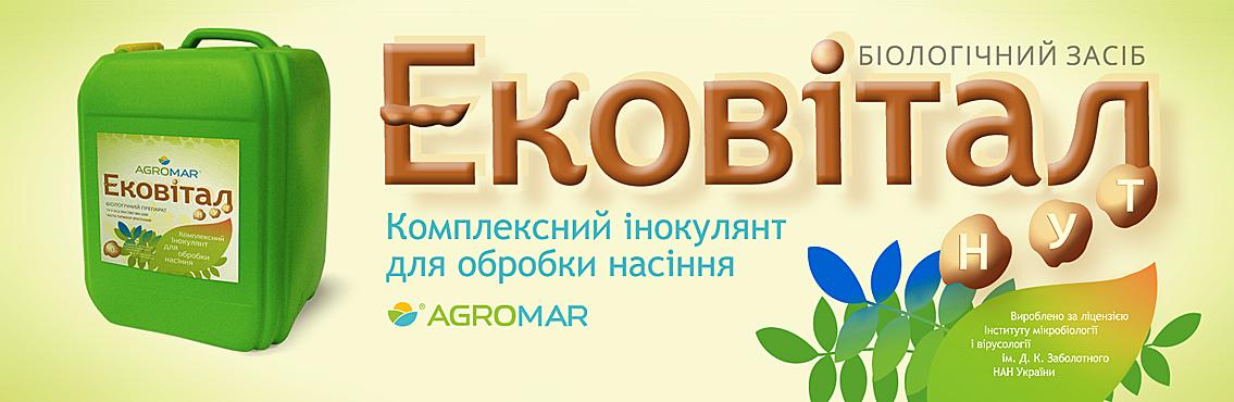 Ековітал Нут - інокулянт насіння бобових культур