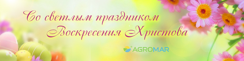 поздравление с 8 марта от Агромар - производителя средств защиты растений