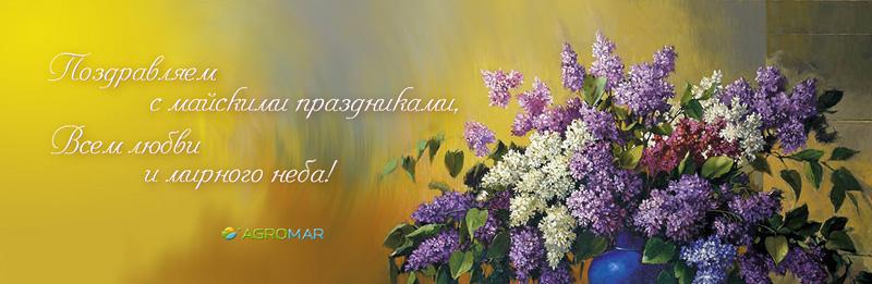 Поздравление с майскими от Agromar