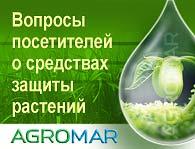 Питання про захист рослин та боротьбу зі шкідниками та хворобами рослин