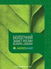 Каталог биологических средств защиты растений Агромар